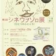 親子孫 3世代展 in 札幌