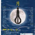 2009 国際口琴フェスティバル in 東京